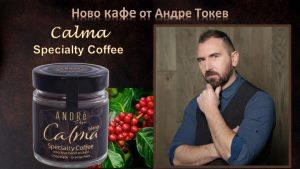 Calma Specialty Coffee от Андре Токев
